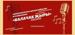 Стартует прием заявок на конкурс детской песни «Балачак җыры»(«Песня детства»)!