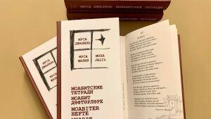 В Москве презентуют «Моабитские тетради» Мусы Джалиля на четырех языках