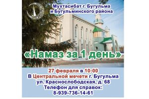 Мухтасибат Бугульминского района проведет курсы «Намаз за один день»