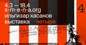 В Казани откроется состоящая из четырех проектов выставка Ильгизара Хасанова «4»