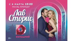 На Dомашнем с 8 марта покажут пять премьерных мелодрам «Лав Сторис»