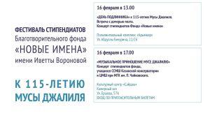 В Казани пройдут посвященные 115-летию Мусы Джалиля концерты и мастер-классы