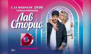 На Dомашнем покажут 10 премьерных мелодрам «Лав Сторис»