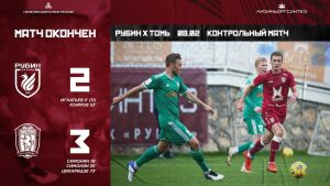 «Рубин» проиграл в Турции ФК «Томь», играя резервным составом