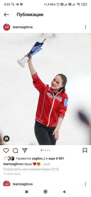 Команда Загитовой выиграла у команды Медведевой в турнире по фигурному катанию