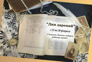 В Альметьевске объявлена благотворительная акция «Дни дарений»