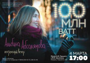 В Казани пройдет поэтический вечер Альбины Абсалямовой