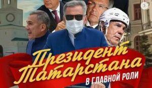 Минмолодежи РТ поместило Рустама Минниханова на постеры известных фильмов