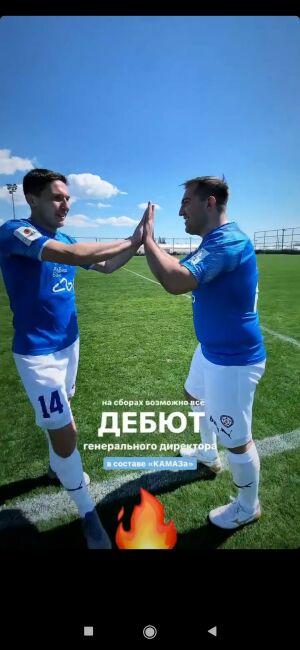 Гендиректор футбольного клуба «КАМАЗ» сыграл за команду в контрольном матче