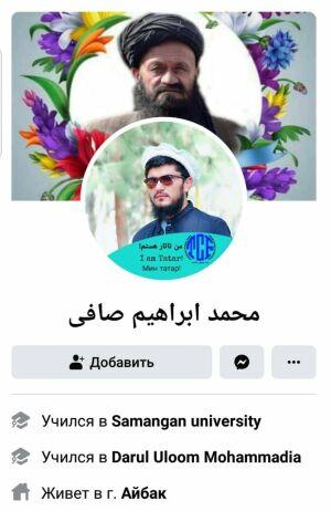 В Афганистане стартовал флешмоб «Мин татар» в поддержку татарской диаспоры