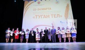 Определены победители Всероссийского конкурса учителей родного языка «Туган тел»