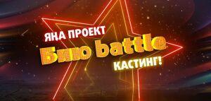 «ШАЯН ТВ» набирает участников нового танцевального проекта «Биюbattle»