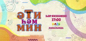 «ШАЯН ТВ» представляет новый проект «Папа и я»