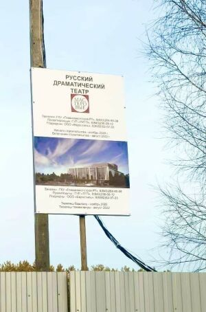 В Набережных Челнах приостановили строительство театра «Мастеровые»