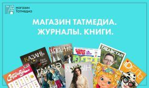 АО «Татмедиа» запустило интернет-магазин татарских книг и журналов