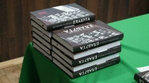 В Елабуге состоялась презентация книги об известных личностях города