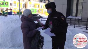 Полицейские Казани поздравили женщин с 8 Марта