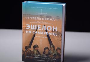 Гузель Яхина представила новый роман – «Эшелон наСамарканд»