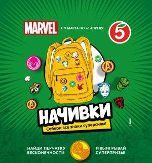 «Пятёрочка» предложила собрать коллекцию «начивок» супергероев MARVEL