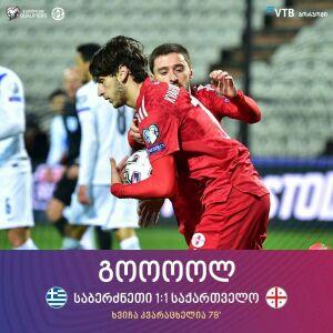 Футболист «Рубина» отличился во втором матче подряд за сборную Грузии