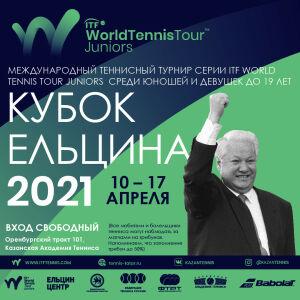В Казани стартует международный теннисный турнир «Кубок Ельцина»