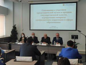 Представители вузов и ведомств РТ обсудили борьбу с коррупцией в образовании