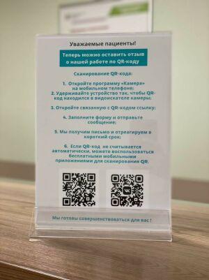 Челнинская поликлиника стала использовать QR-код для связи с пациентами