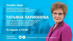 Татьяна Ларионова расскажет о сохранении и возрождении памятников культуры в РТ