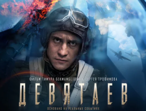 На предпоказе фильма «Девятаев» в Казани выступят Тимур Бекмамбетов и сын Героя СССР