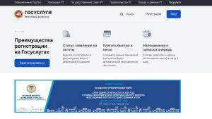 На госуслугах РТ татарстанцы смогут использовать систему быстрых платежей