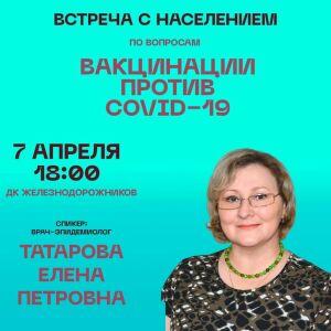 Жители Казани смогут задать вопросы о вакцинации от Covid-19 эпидемиологу