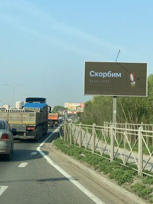 В Казани появились баннеры с надписью «Скорбим» в память о погибших в школе №175