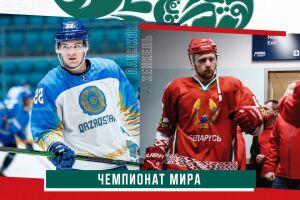 Игроки «Ак Барса» сыграют на ЧМ-2021 по хоккею в составе сборных Беларуси и Казахстана