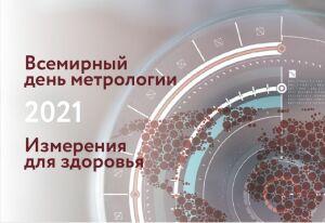 ЦСМ Татарстан поздравляет специалистов-метрологов с профессиональным праздником