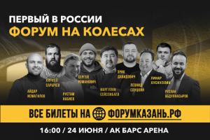 Первый в России бизнес-форум в формате автокинотеатра пройдет 24 июня в Казани
