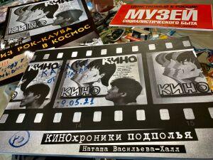 Казанский Музей соцбыта посвятит выставку Виктору Цою