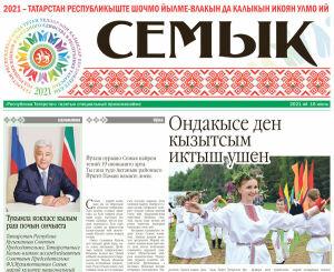 Республиканские газеты подготовят серию спецвыпусков на родных языках народов Татарстана