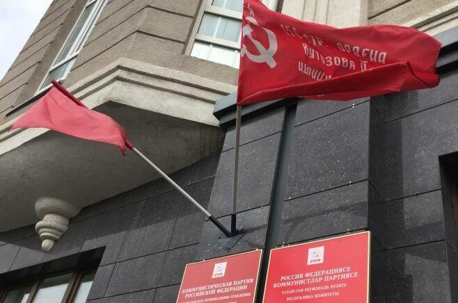 Звонок о заложенной бомбе поступил в офис КПРФ в Казани
