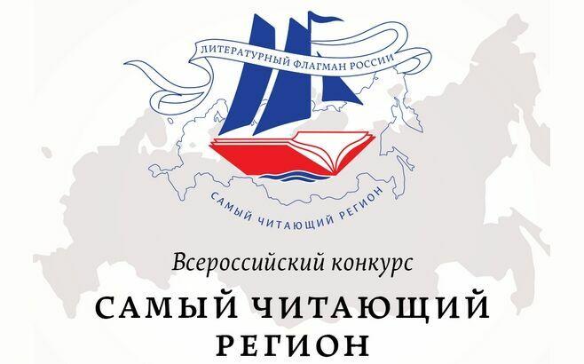 Татарстан стал одним из самых читающих регионов России