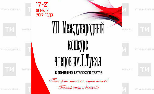 В Казани проходит международный конкурс чтецов имени Г. Тукая