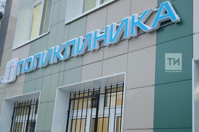 В Татарстане стартует масштабная программа по модернизации поликлиник