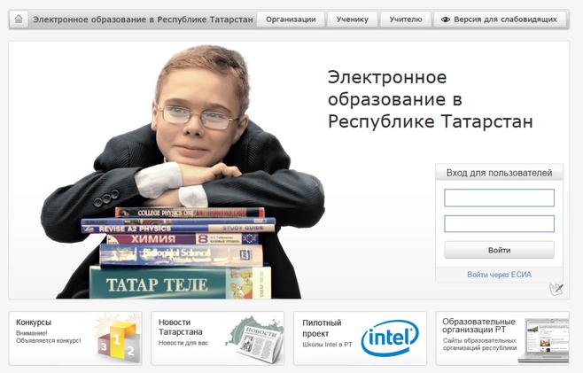 Одним изсамых атакуемых вТатарстане является сайт Минобразования РТ edu.tatar.ru