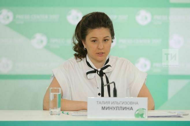 Талия Минуллина: Проведение Кубка конфедераций повышает узнаваемость Казани и Татарстана