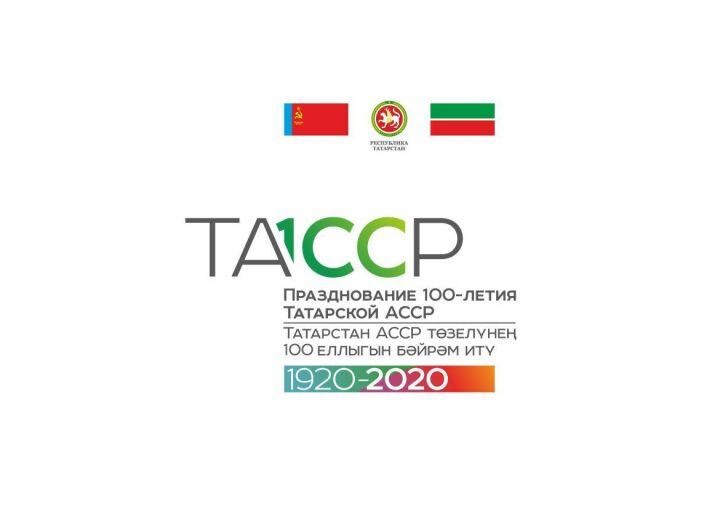 На товары из Татарстана будут ставить знак «100 лет ТАССР»