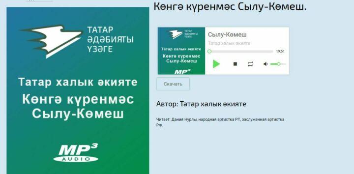 Насайте Татарского книжного издательства можно бесплатно прослушать сказку «Невидимая Сылу-Комеш»