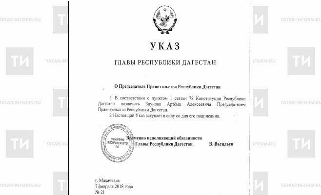 Подписан указ о назначении Здунова Премьер-министром Дагестана