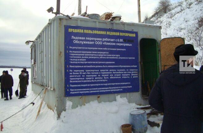 В Елабужском и Мамадышском районах остановлена работа ледовых переправ