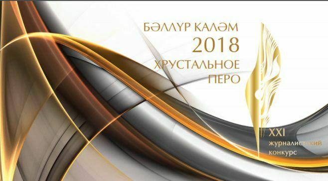 Завтра вКазани наградят победителей XXI конкурса «Бәллүр каләм» — «Хрустальное перо»