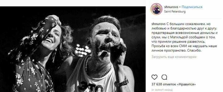Экс-солистка «Ленинграда» Алиса Вокс прокомментировала развод Шнура