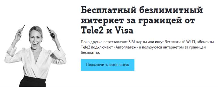 Путешественники спремиальной картой Visa пользуются безлимитным интернетом Tele2 бесплатно